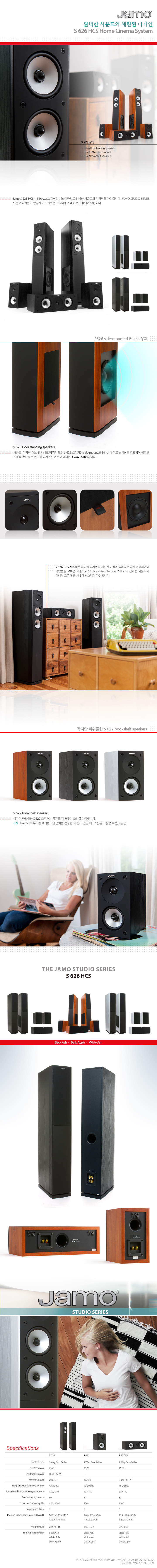 S 626 HCS Home Cinema System