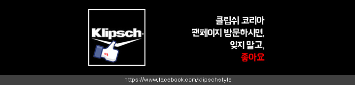 클립쉬코리아 페이스북 이동