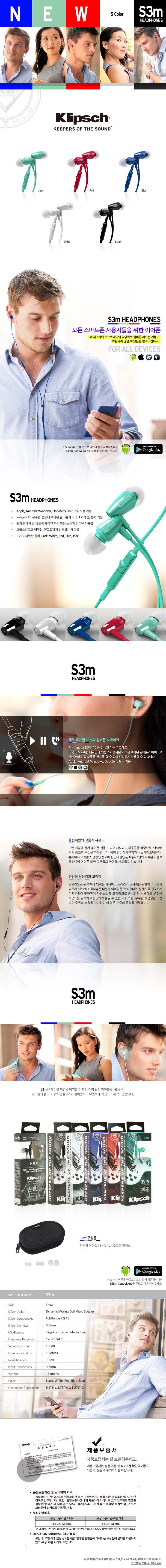 클립쉬 S3m 이어폰 출시